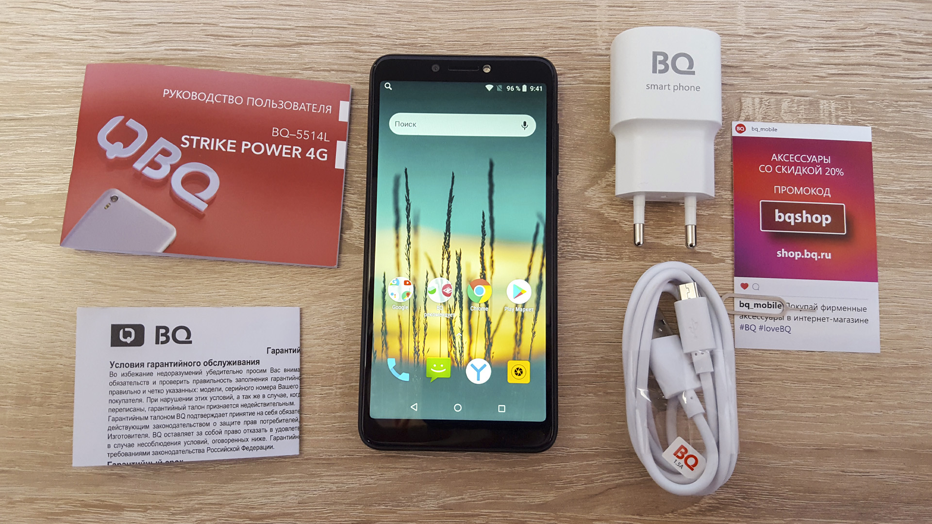 BQ Strike Power 4G комплектация