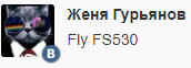 Fly FS530 Power Plus XXL - обновление и прошивка