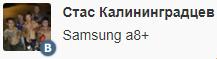 Samsung Galaxy A8 Plus - обновление и прошивка