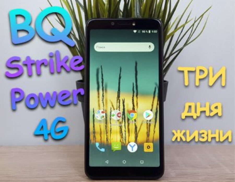 Обзор BQ Strike Power 4G BQ-5514L – современный долгожитель