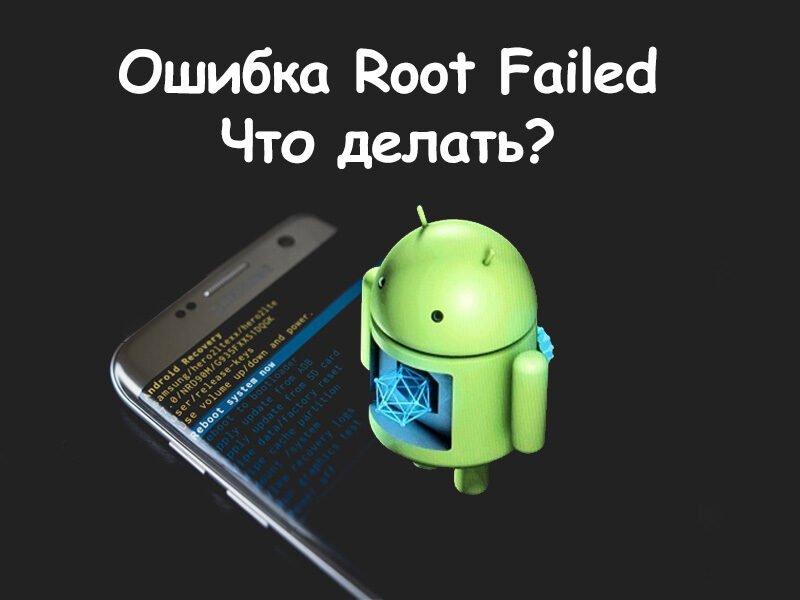 ошибка Root Failed Что делать