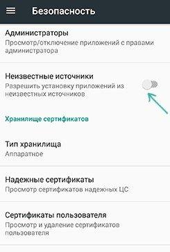 разрешить установку приложения из неизвестных источников