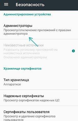 Администратор заблокировал установку приложения или Установка приложения заблокирована администратором на Android