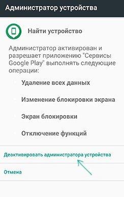 Администратор заблокировал установку приложения