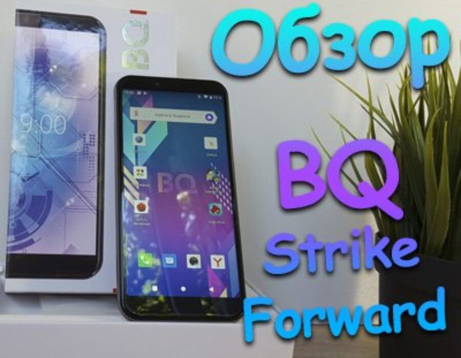Обзор BQ Strike Forward BQ-5528L