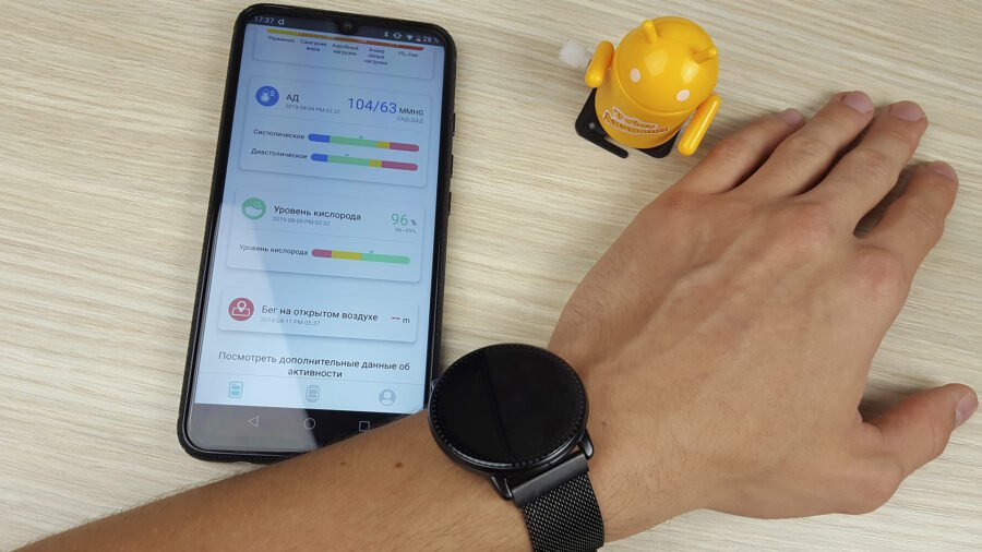 UMDIGI Uwatch 2 приложение
