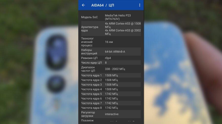 обзор UMIDIGI A5 Pro характеристики процессор helio p23