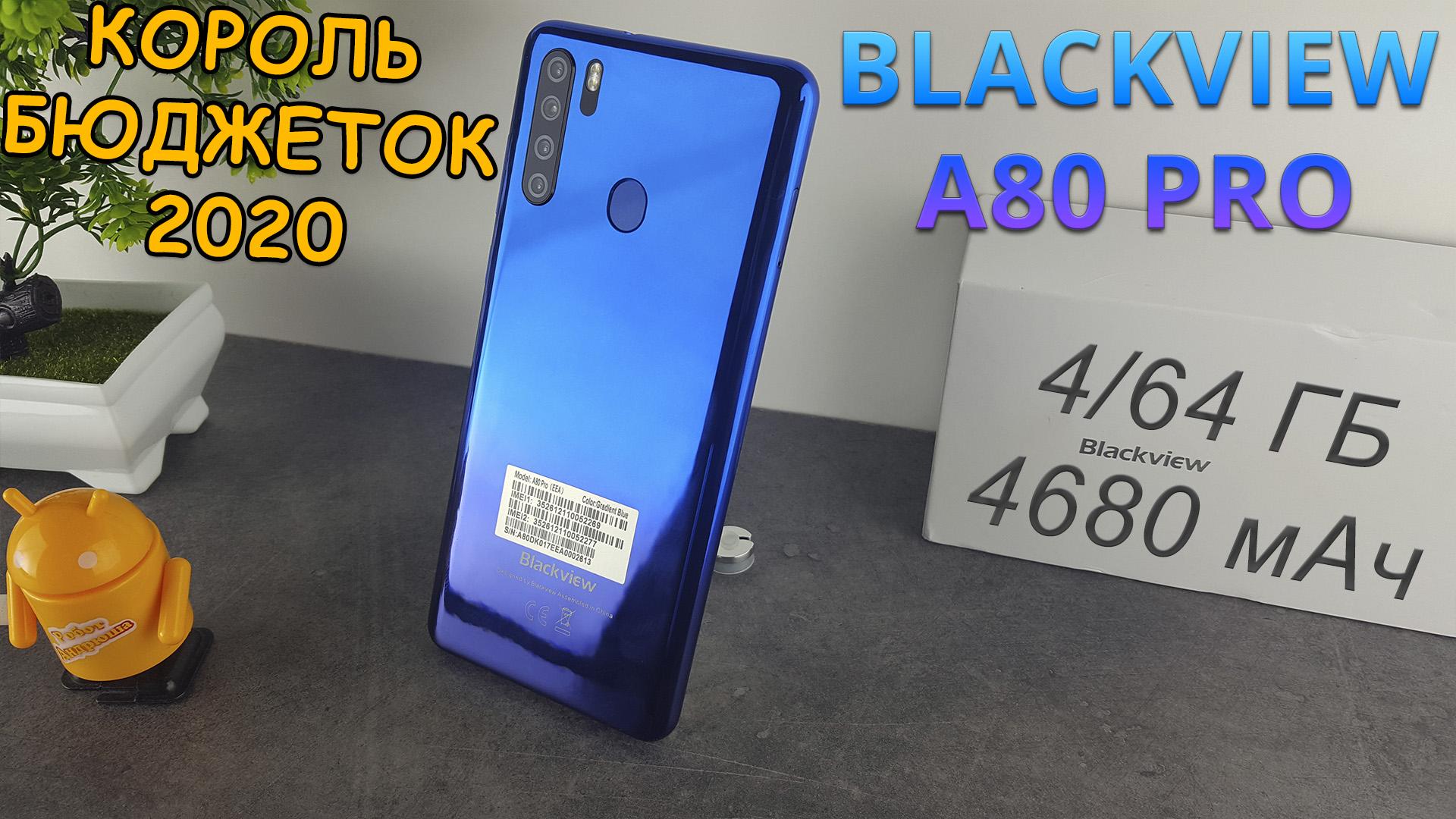 Обзор blackview A80 Pro - в обзор