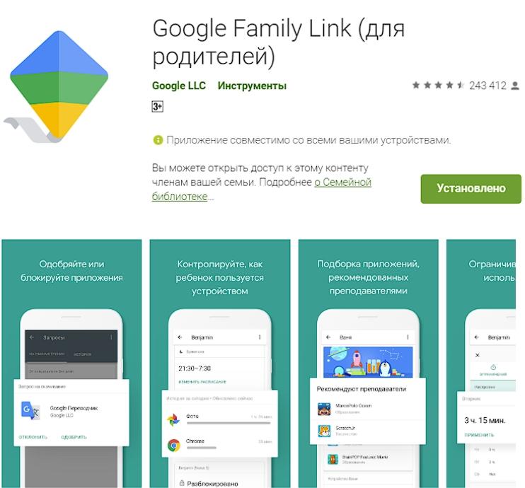 Лучшие приложения для родительского контроля Google Family Link