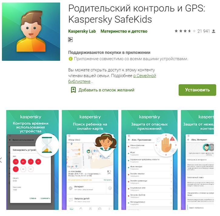 Лучшие приложения для родительского контроля Kaspersky Safe Kids