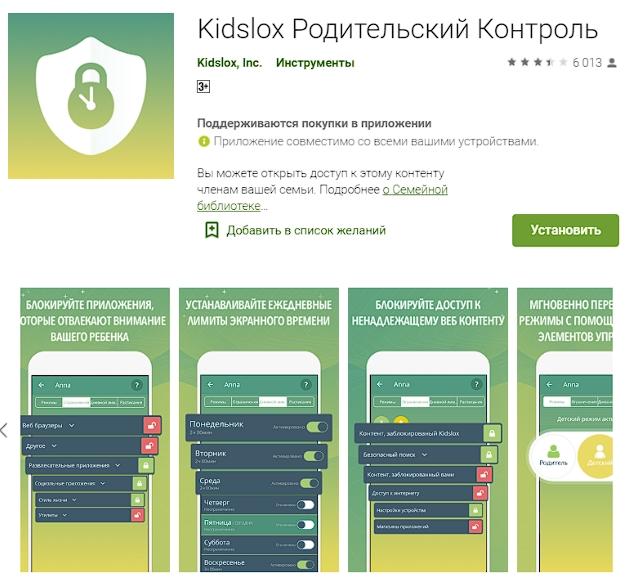Лучшие приложения для родительского контроля Kidslox