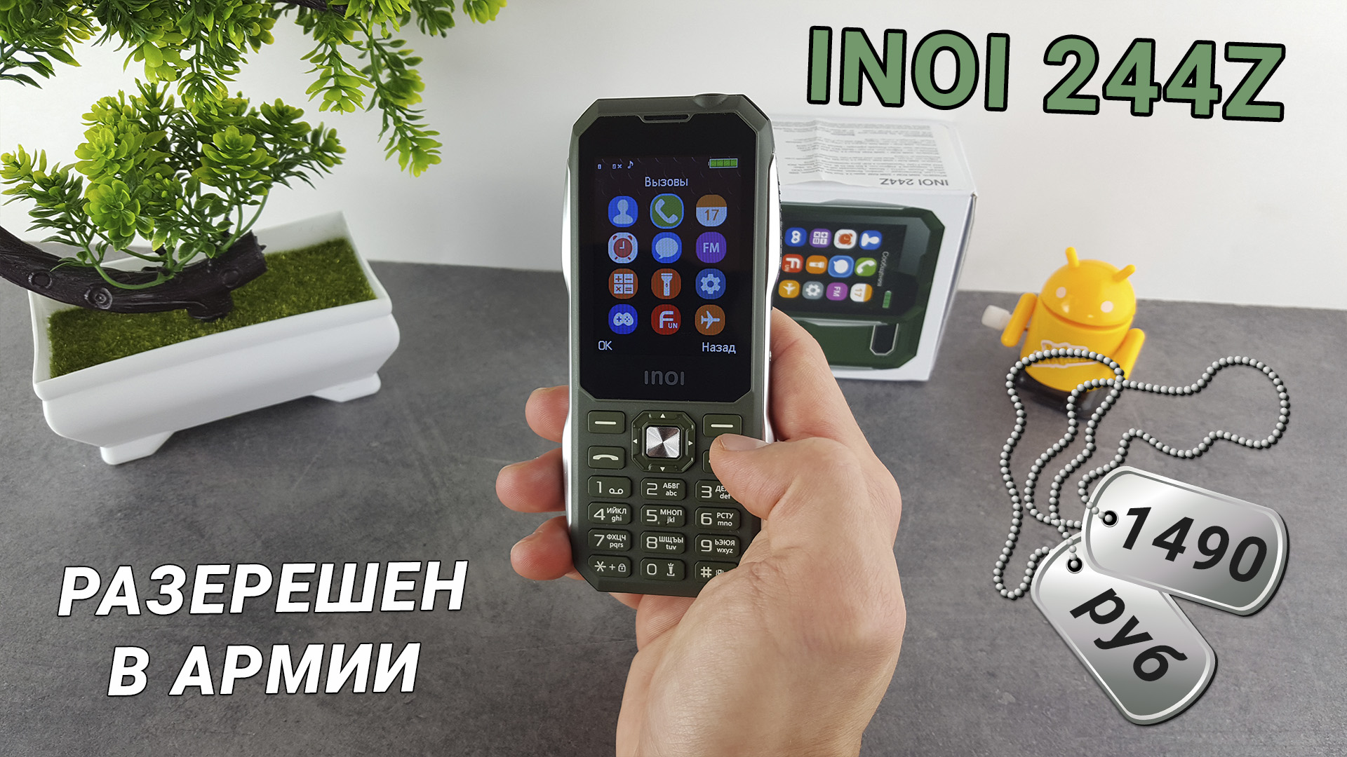 Обзор военного телефона INOI 244Z в обзор