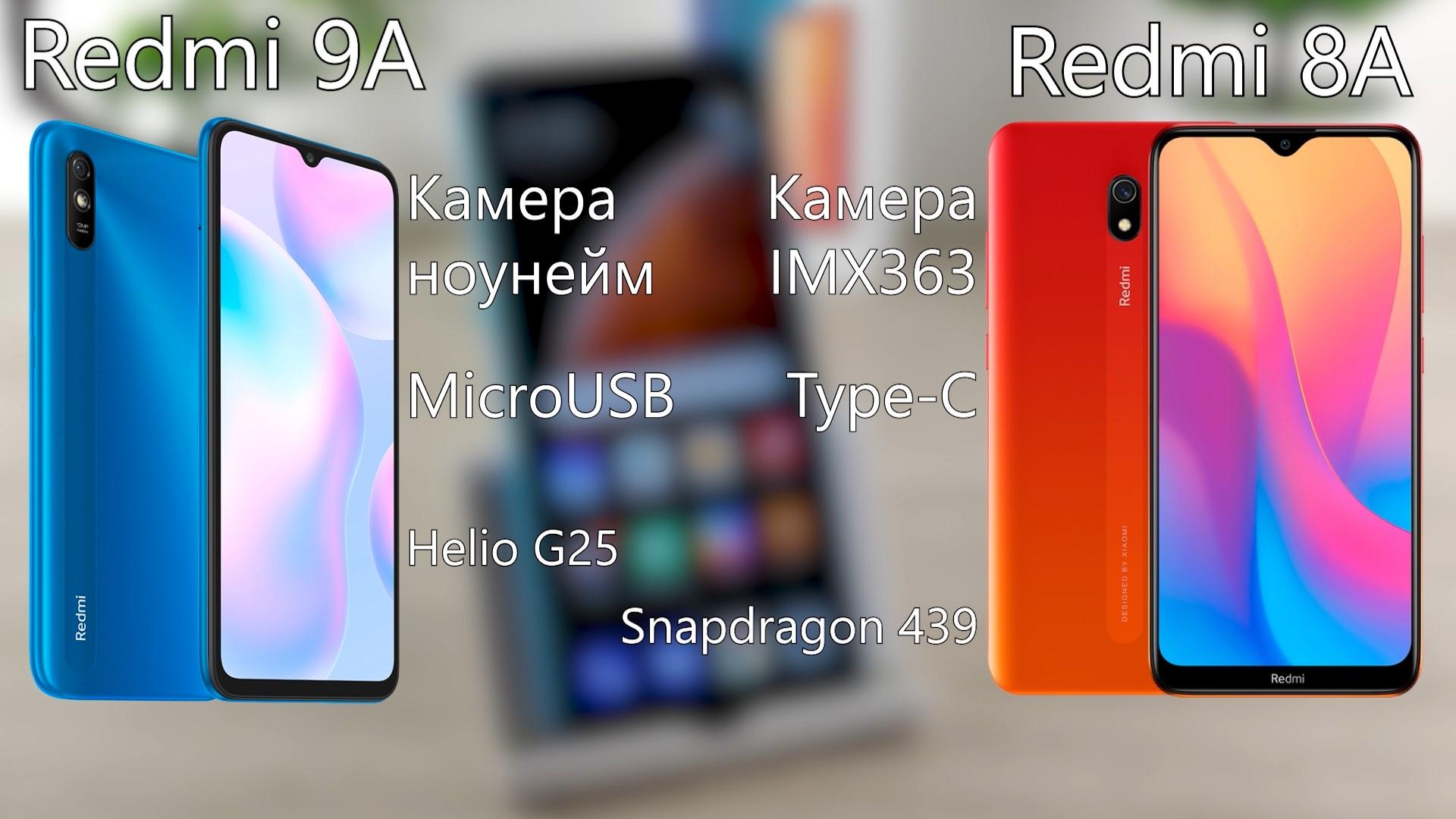 сравнение с Redmi 8A Xioami Redmi 9A