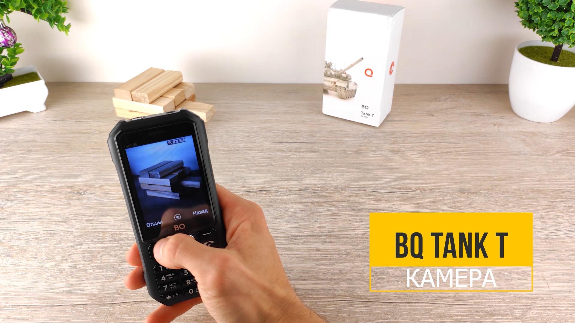 Обзор BQ Tank T камера