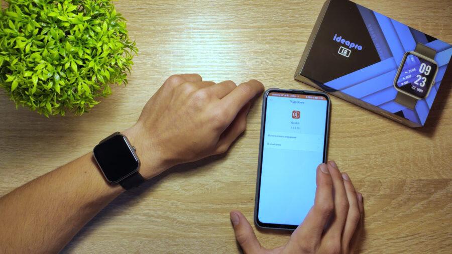 IdeaPro i8 смарт часы приложение