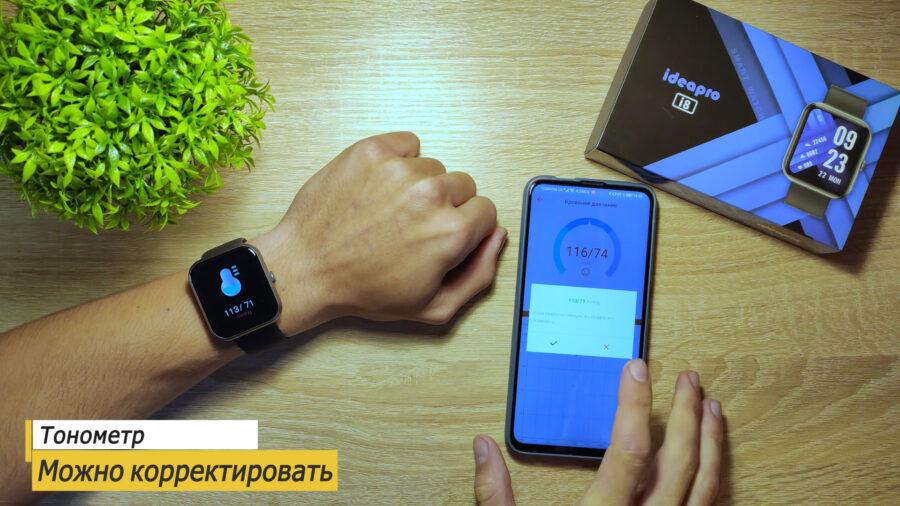 IdeaPro i8 смарт часы тонометр давление артериальное