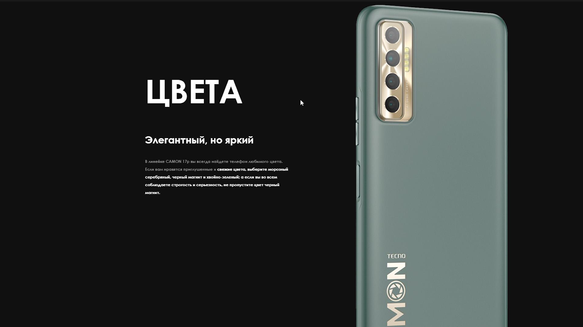 Обзор смартфона Tecno Camon 17P - цвета