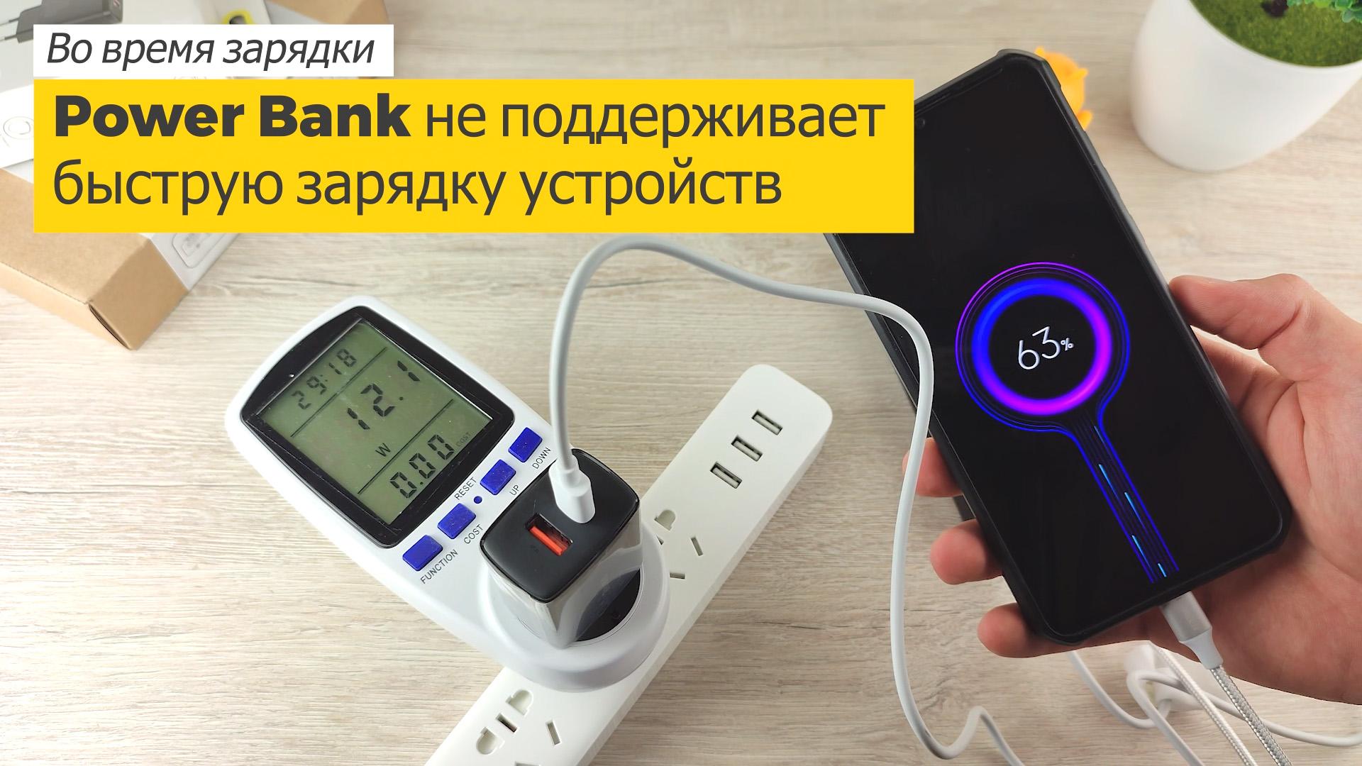Обзор Baseus Power Bank Adaman одновременная зарядка