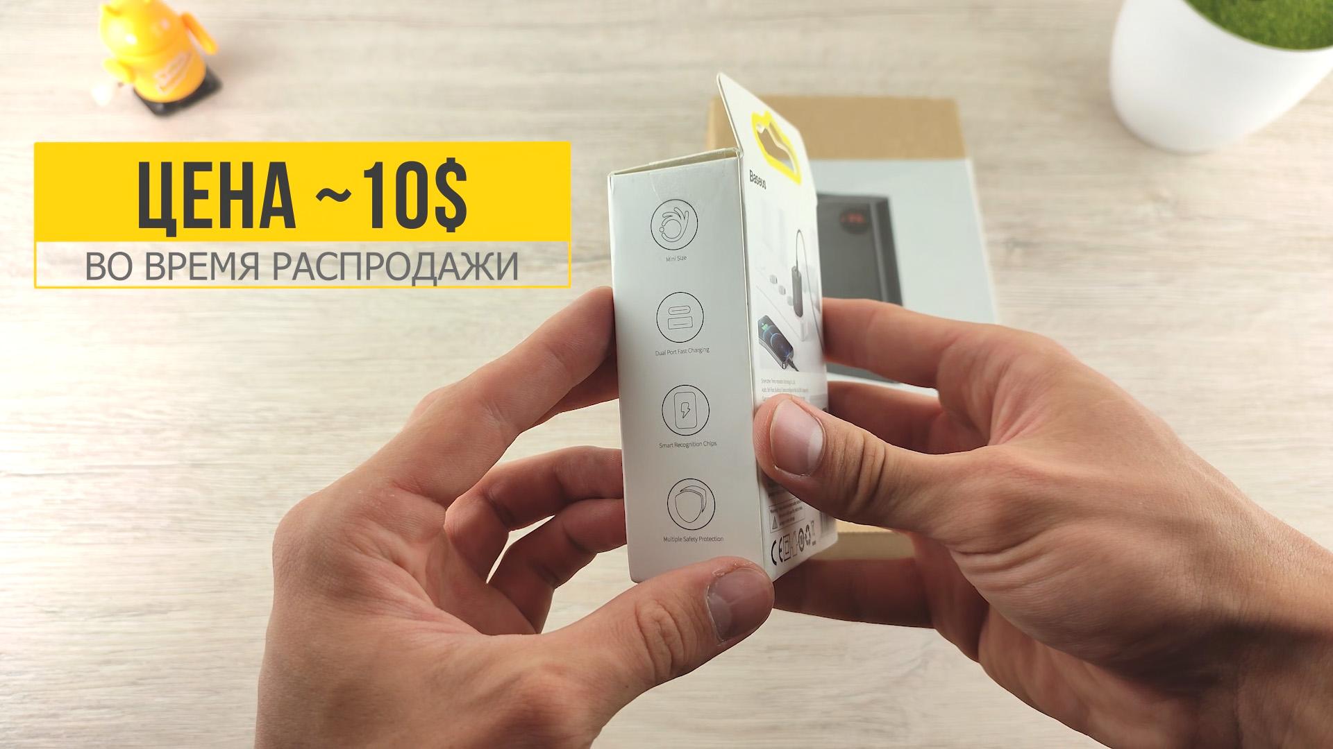 Обзор Baseus зарядное устройство 20 Вт коробка