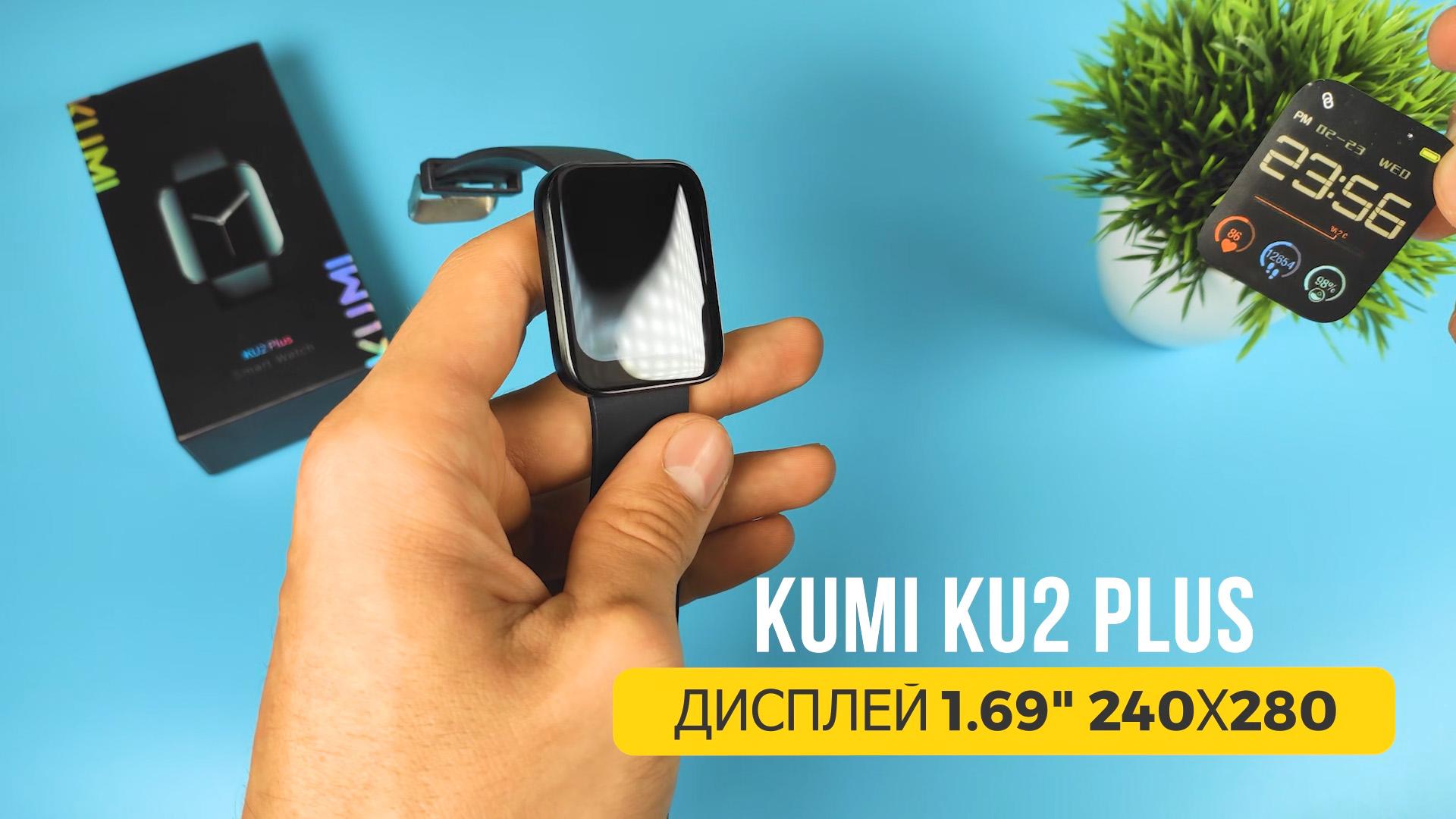 KUMI KU2 PLUS дисплей