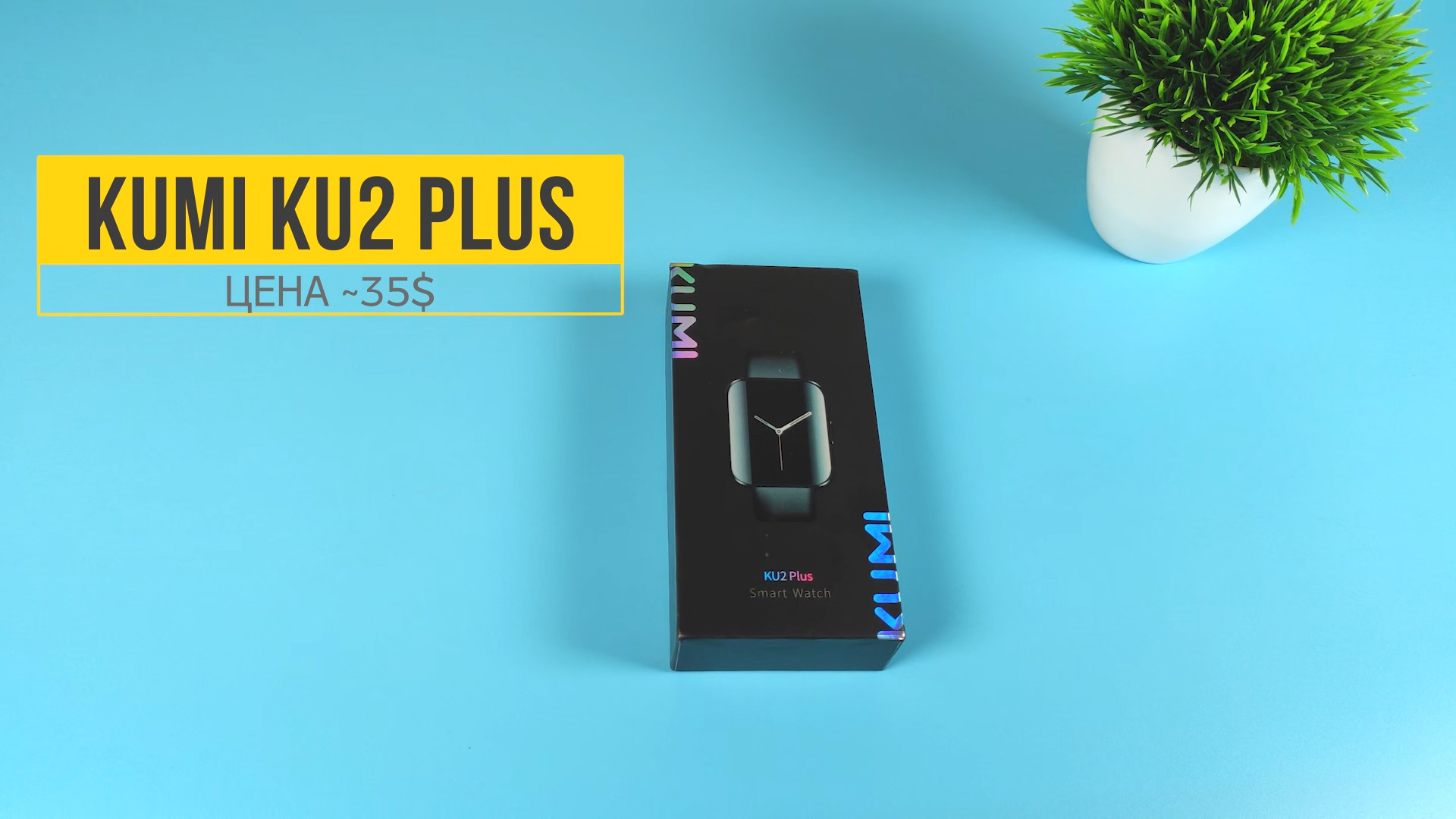 KUMI KU2 PLUS коробка бокс упаковка